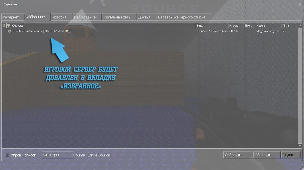 Найти игровые сервера для css движок сайта какой лучше